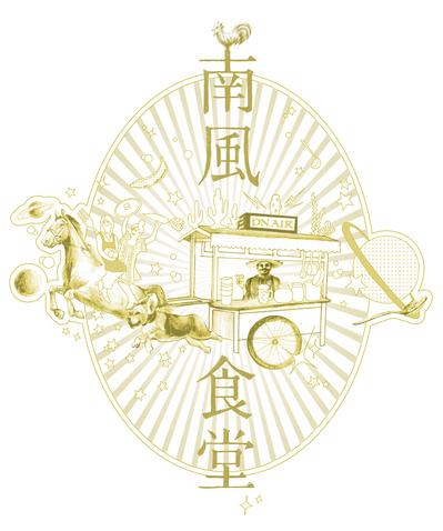 _南風ロゴ_最�__%1B%28B_1.jpg