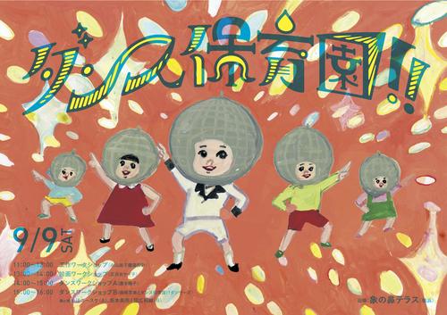 ダンス保育園!!ヨコトリA4チラシ_表面.jpg