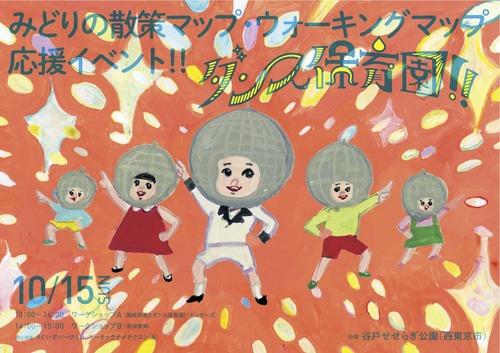 ダンス保育園!!西東京A4チラシ_表面.jpg